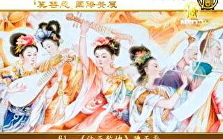 """【东方神韵】""""真善忍""""国际美展(七)"""