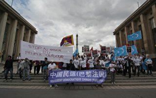 維族人及支持者巴黎人權廣場示威抗議