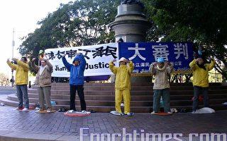 澳洲诉江案720开庭在即 民众声援