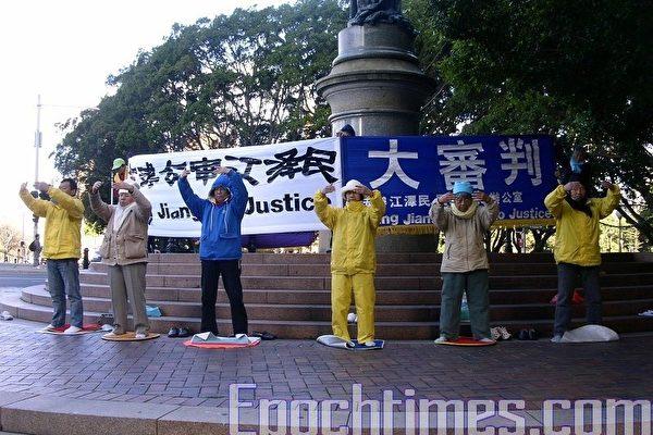 澳洲訴江案720開庭在即 民眾聲援