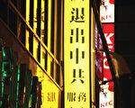 """法拉盛的主干道Main street上""""全球退出中共服务中心""""。(大纪元)"""