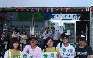 来自嘉义的五位好朋友刚考完大学指考,兴奋的一同观赏世运相扑赛(摄影:郑亦宸/大纪元)。