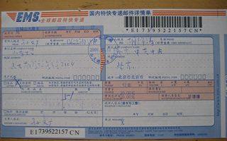 孙文广:就新疆事件给胡主席的信