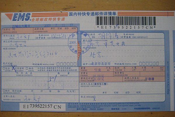 孫文廣:就新疆事件給胡主席的信