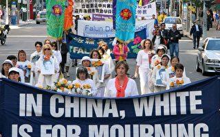組圖:澳昆省法輪功7.20集會遊行反迫害