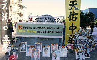 澳昆省各界支持法輪功7.20集會遊行反迫害