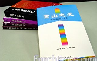 博大系列书籍包含中国文化精深内涵真相呈现给读者。(大纪元)