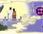 古代愛情故事:弄玉。(Angie /大紀元)