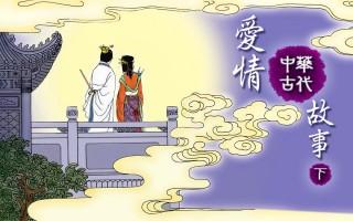 古代愛情故事:美麗又謙讓的東漢光烈皇后陰麗華,相夫教子母儀天下。(Angie /大紀元)