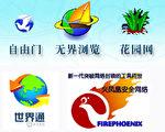"""全球互联网自由联盟是在开发和部署突破网络封锁世界领先。来自成员公司的""""无界浏览"""",""""自由门"""",""""花园网"""",""""世界通"""",""""火凤凰""""等产品及服务,在中国大陆的用户中广受欢迎。(图:大纪元)"""