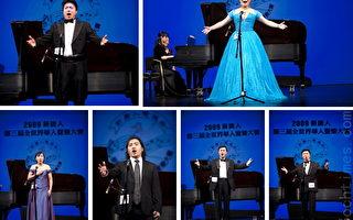 开国际声乐大赛先河 华人选手以歌会友