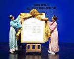 8月1日下午,新唐人电视台第三届《全世界华人声乐大赛》复赛在曼哈顿格罗德‧林奇剧院(Gerald W Lynch Theater)结束并发榜。(摄影:爱德华/大纪元)