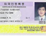 本文作者的韩国身份证(由作者提供)