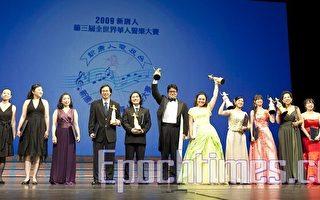 快訊:《全世界華人聲樂大賽》結果出爐 圓曲耿皓藍奪金