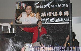 图为黄毓民在演讲。(摄影:陈沁怡/大纪元)