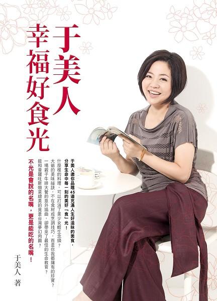 于美人幸福好食光:大爺魚(上) | 美食佳餚