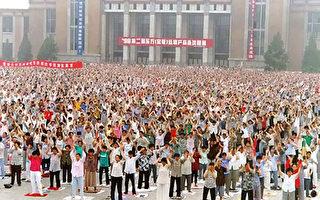 据中国公安的内部调查显示,一九九二年五月传出的法轮功,在短短七年内,修炼法轮功的人数达到七千万至一亿。(明慧网)