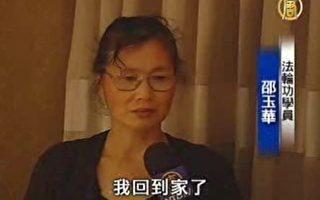 陳彥玲:馬英九總統,邵玉華是您內政外交的金牌