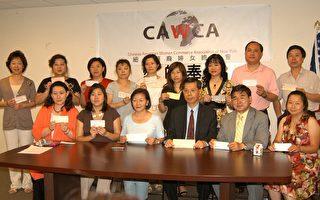 华裔妇女总商会募款救援台湾灾民