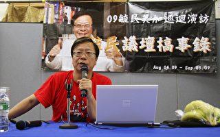 黄毓民8月21日在纽约美东联成公所演讲。(摄影﹕余晓∕大纪元)