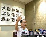 人民日報記者香港公開退黨