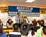 """""""法拉盛论坛""""于昨日举行,与会者探讨谁最能代表亚裔利益,并呼吁阻止中共黑势力渗透。(摄影:黄毅燕∕大纪元)"""