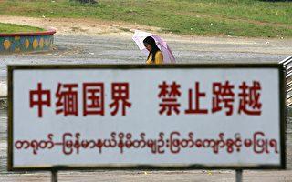 缅甸政府军和该国少数民族反叛力量间紧张的武装对峙,导致成千上万老百姓从缅甸东北部逃往中国境内。图为云南畹町中缅边界,畹町南与缅甸九谷市相邻。(AFP)