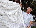 河南拆迁户张昆山趁来台观光,在台湾的总统府前拉起了布条揭发中共贪官腐败,要求台湾给予协助。(摄影:宋碧龙/大纪元)