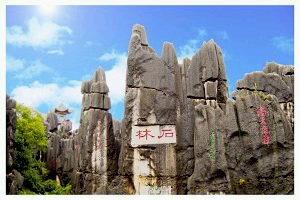 自然的神话——云南石林