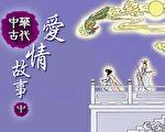 古代愛情故事:范蠡與西施。(Angie /大紀元)
