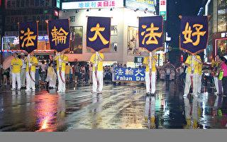 2009年9月2日,台灣法輪大法學會第三年參加基隆中元節遊行。(攝影:蕭世鴻/大紀元)