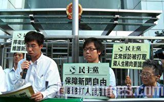 新疆當局抹黑港記者 各界抗議