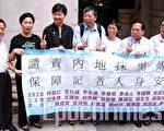 港泛民议员吁十一上街争取新闻自由