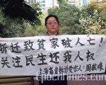 中国冤民大同盟宣传正干事周敏珠日前突然死亡。图为她今年3月曾来港喊冤。(大纪元资料图片)