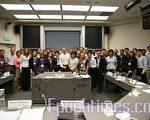 台灣國立清華大學EMBA學生赴史丹福大學上課學習。(攝影:梁欣/大紀元)