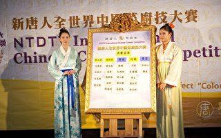 """【快讯】第二届""""新唐人全世界中国菜厨技大赛""""北美初赛 21位好手入围"""