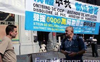 布魯塞爾聲援六千萬中國民眾三退