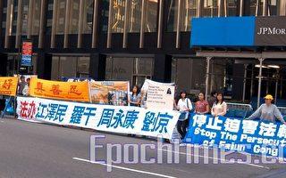 胡錦濤抵達紐約 法輪功要求停止迫害