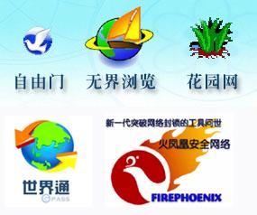 《全球互聯網自由聯盟》提供包括「無界瀏覽」、「自由門」、「花園網」、「世界通」、「火鳳凰」等產品及服務,在中國大陸廣受歡迎。(大紀元)