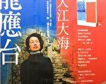 """""""大江大海""""选在中共敏感时期出版,最怕历史真相的中共立时表现出惊弓之鸟予以""""禁绝及封锁"""",反而使此书对读者更具阅读吸引力。(大纪元)"""