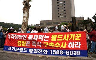 韩国朝鲜族受传销者骗 吁政府立案调查