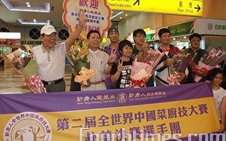 赴美參加新唐人電視台第二屆「全世界中國菜廚技大賽」的台灣選手,搭機返抵高雄小港國際機場,受到親友們英雄式的歡迎。左一為獲得川菜銀獎的劉梓民,左二為獲得粵菜銅獎的劉邦傳。(攝影:敖曼雄/大紀元)