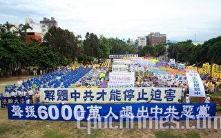 台灣慶祝6100萬勇士退出中共大遊行