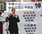 全球共產主義受難者索賠委員會召集人楊軍。(攝影:駱亞/大紀元)