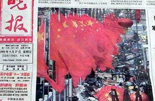 """十一前""""天灭中共""""上头版 锦州晚报停刊"""