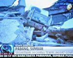 9月30日下午5点16分,印尼苏门答腊西部对开海域发生7.6芮氏强震。目前已知地震至少造成75人丧生。图为电视节目截图显示苏门答腊主要城市巴东许多建筑物倒塌,损失严重。(AFP PHOTO/METRO TV)