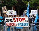 维吾尔社区抗议中共60年压制