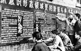 纳粹成禁词 中共恐惧国人认清其统治残暴性