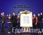 新唐人第二屆「全世界華人鋼琴大賽」北美初賽揭榜,8位選手入圍複賽。(攝影:愛德華/大紀元)