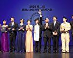 圖:第二屆新唐人「全世界華人鋼琴大賽」頒獎現場。 (攝影:愛德華/大紀元)